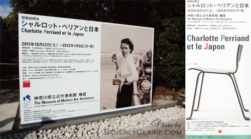 Billboard and used ticket for the Charlotte Perriand exhibit at the MoMA Kanagawa.